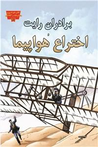 برادران رایت و اختراع هواپیما