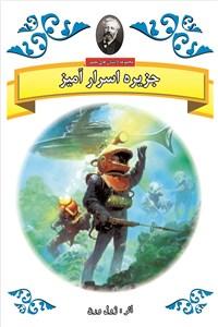 نسخه دیجیتالی کتاب جزیره اسرار آمیز