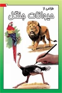 نسخه دیجیتالی کتاب طراحی از حیوانات جنگل