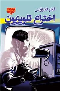 نسخه دیجیتالی کتاب اختراع تلویزیون