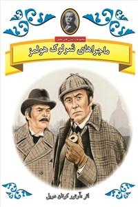 نسخه دیجیتالی کتاب ماجراهای شرلوک هولمز