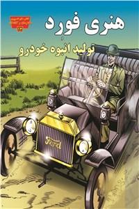 نسخه دیجیتالی کتاب هنری فورد و تولید انبوه خودرو