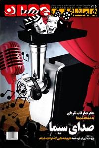 نسخه دیجیتالی کتاب هفته نامه همشهری جوان - شماره 716 شنبه 2 آذر 98