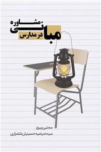 نسخه دیجیتالی کتاب مبانی مشاوره در مدارس