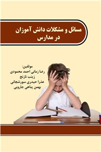 نسخه دیجیتالی کتاب مسائل و مشکلات دانش آموزان در مدارس