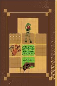 نسخه دیجیتالی کتاب هنر نمایش عروسکی و بهبود مهارت های اجتماعی و ارتباطی از دیدگاه روانشناسی