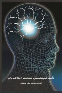 نسخه دیجیتالی کتاب تاثیر هیپنوتیزم و تشخیص اختلالات روانی
