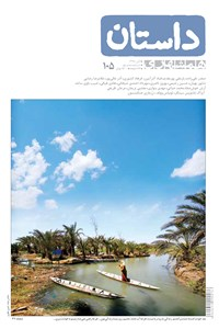نسخه دیجیتالی کتاب ماهنامه همشهری داستان - شماره 105 - آبان ماه 98