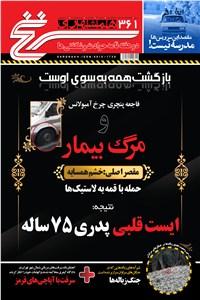 نسخه دیجیتالی کتاب دوهفته نامه همشهری سرنخ - شماره 361 - نیمه دوم آبان 98