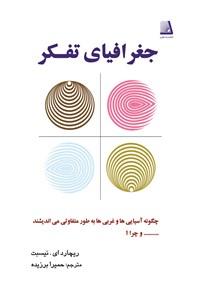 نسخه دیجیتالی کتاب جغرافیای تفکر