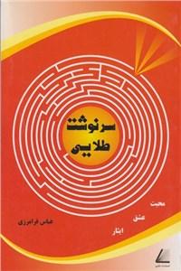 دانلود کتاب سرنوشت طلایی