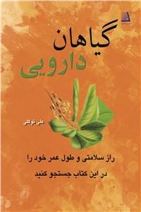 نسخه دیجیتالی کتاب گیاهان دارویی