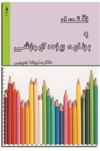 نسخه دیجیتالی کتاب اقتصاد و برنامه ریزی آموزشی