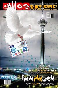 نسخه دیجیتالی کتاب هفته نامه همشهری جوان - شماره 717 شنبه 9 آذر 98