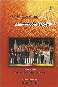نسخه دیجیتالی کتاب قوانین و مقررات داوری بسکتبال 2012