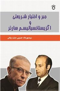 جبر و اختیار شریعتی و اگزیستانسیالیسم سارتر
