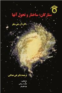نسخه دیجیتالی کتاب ستارگان: ساختار و تحول آنها