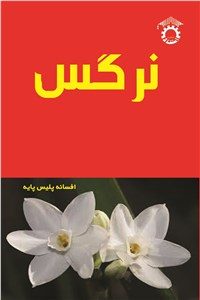 نسخه دیجیتالی کتاب نرگس