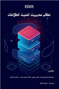 نسخه دیجیتالی کتاب ISMS نظام مدیریت امنیت اطلاعات