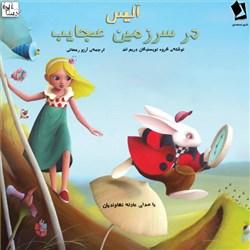 نسخه دیجیتالی کتاب صوتی آلیس در سرزمین عجایب