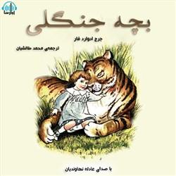 نسخه دیجیتالی کتاب صوتی بچه جنگلی