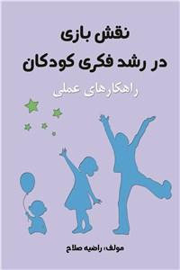 نسخه دیجیتالی کتاب نقش بازی در رشد فکری کودکان