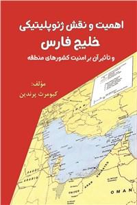 نسخه دیجیتالی کتاب اهمیت و نقش ژئوپلیتیکی خلیج فارس و تاثیر آن بر امنیت کشور های منطقه