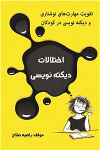 نسخه دیجیتالی کتاب اختلالات دیکته نویسی