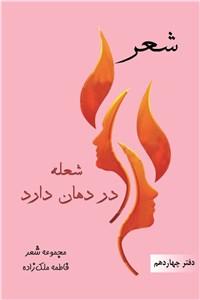نسخه دیجیتالی کتاب شعر شعله در دهان دارد