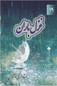 نسخه دیجیتالی کتاب غزل باران