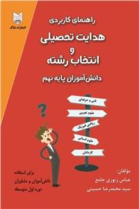 راهنمای کاربردی هدایت تحصیلی و انتخاب رشته دانش آموزان پایه نهم