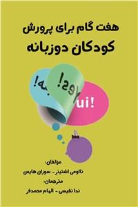 نسخه دیجیتالی کتاب هفت گام برای پرورش کودکان دوزبانه