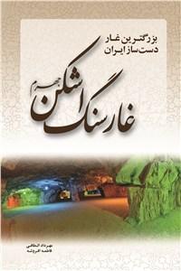 نسخه دیجیتالی کتاب غار سنگ اشکن جهرم