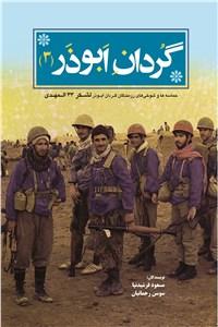 نسخه دیجیتالی کتاب گردان ابوذر 3