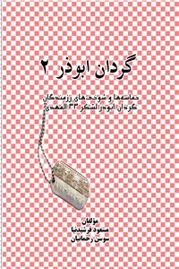 نسخه دیجیتالی کتاب گردان ابوذر 2