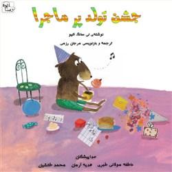 نسخه دیجیتالی کتاب صوتی جشن تولد پر ماجرا