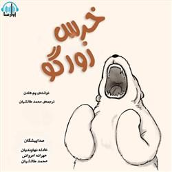 نسخه دیجیتالی کتاب صوتی خرس زورگو