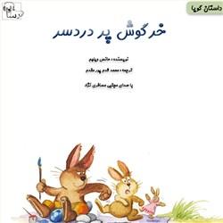 نسخه دیجیتالی کتاب صوتی خرگوش پر دردسر