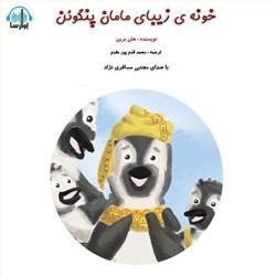 نسخه دیجیتالی کتاب صوتی خونه ی زیبای مامان پنگوئن