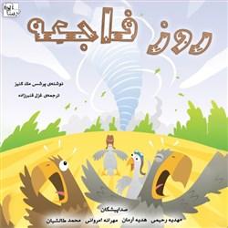 نسخه دیجیتالی کتاب صوتی روز فاجعه