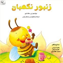 زنبور نگهبان