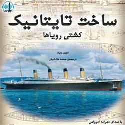 ساخت تایتانیک - کشتی رویاها