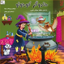 نسخه دیجیتالی کتاب صوتی جادوگر کوچولو