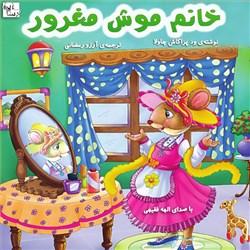 نسخه دیجیتالی کتاب صوتی خانم موش مغرور