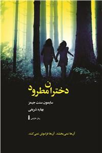 نسخه دیجیتالی کتاب دختران مطرود