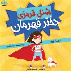 نسخه دیجیتالی کتاب صوتی شنل قرمزی دختر قهرمان