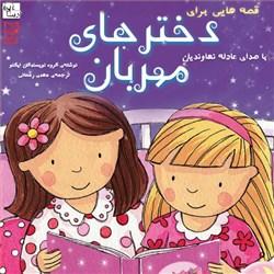 نسخه دیجیتالی کتاب صوتی قصه هایی برای دخترهای مهربان