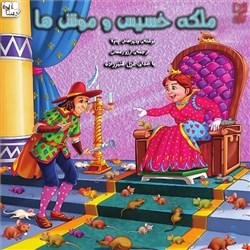 نسخه دیجیتالی کتاب صوتی ملکه خسیس و موش ها