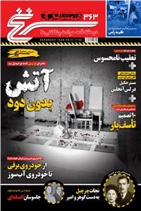 نسخه دیجیتالی کتاب دوهفته نامه همشهری سرنخ - شماره 363 - نیمه دوم آذر 98