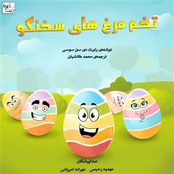 نسخه دیجیتالی کتاب صوتی تخم مرغ های سخنگو